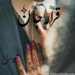Qarar e Jaan Urdu Novel