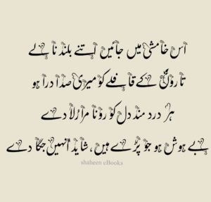 Iqbal Ghazals in Urdu