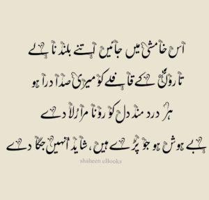 Iqbal Ghazals in Urdu