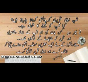 Mujrim Se Mehram Novel