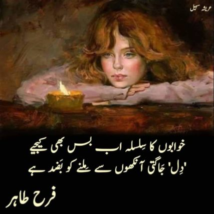 Best Urdu Ghazal | Romantic Shayari | Urdu Shayari 2020 By Farha Tahir