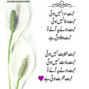 Urdu poetry Ghazal