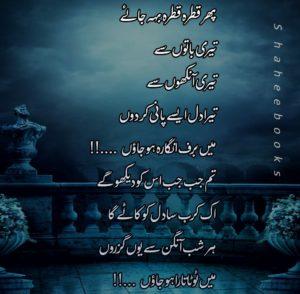 Urdu poetry Ghazal