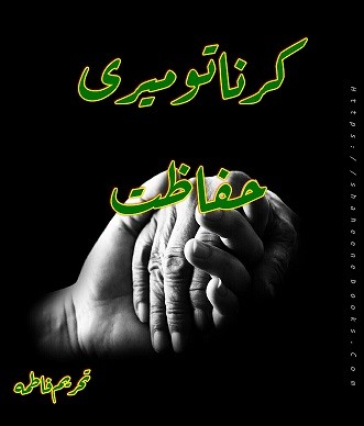 Krna Tu Meri Hifazat Novel