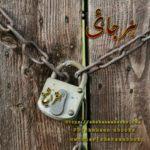 Harjai Novel by Iqra Sheikh
