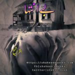 Be Inteha Novel by Iqra Sheikh