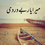 Mera Yaar Bedardi by iqra sheikh | Romantic Novel By Iqra