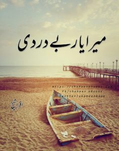 Mera Yar Be Dardi Novel