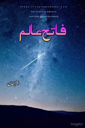 Fateh Alam Novel by Iqra Khan