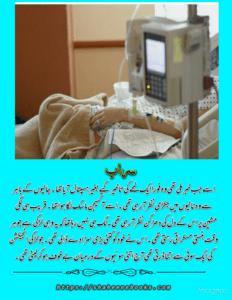 Novels Lines in Urdu