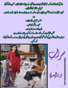 Novels Lines in Urdu`