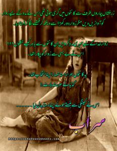 Novel Lines Sarab