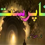 Best Romantic Novel Ana Parast By Hamna Tanveer