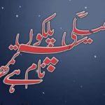 Bheegi Palkon Par Naam Tumhara Hai Complete Novel | Romantic Novel By Areej Shah