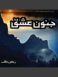 Junoon e Ishq Novel