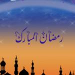 Ramadan ul Mubarak 2020