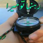 Rehnuma Tu Mera By Sahar Nisar