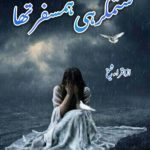 Sitamgar He Hamsafar Tha