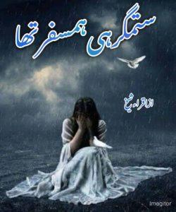 Sitamgar He Hamsafar Tha Novel