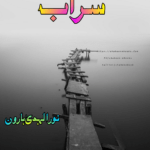 Novels Lines in Urdu | Famous Novels Lines