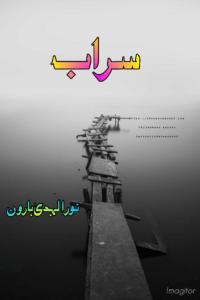 Sarab Novel by Noor ul Huda Haroon