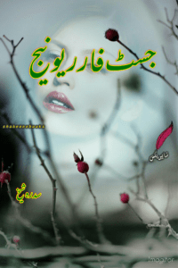Just For Revenge Novel by Sidra Sheikh