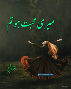 Meri Mohabbat Ho Tum Novel by Iqra Sheikh