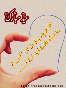 Eid Poetry in Urdu
