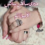 Meri Sans Sans Ka Jawaz Tum Novel | Best Novels