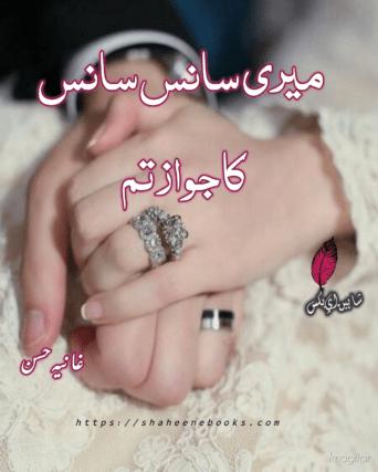 Meri Sans Sans Ka Jawz Tum Novel
