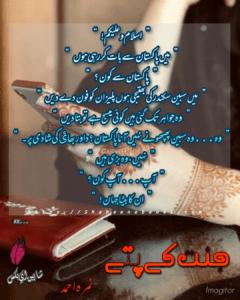 Jannat K pattay