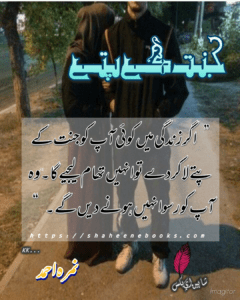 Jannat K Pattay | Jannat K Pattay Best Novel by Nimra Ahmed