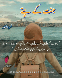 Jannat K Pattay | Jannat K Pattay Best Novel by Nimra Ahmed