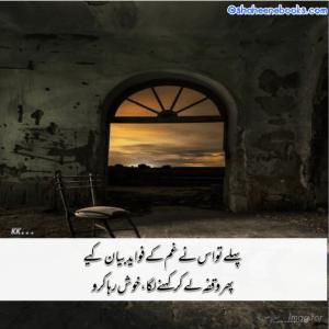 Pics of Sad Poetry | Best Urdu Poetry | 100+ Pics of Poetry