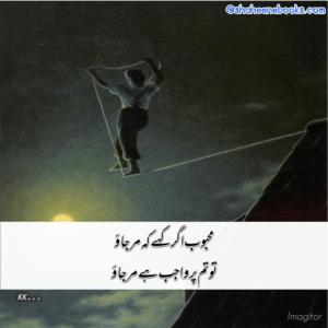 Pics of Sad Poetry   Best Urdu Poetry   100+ Pics of Poetry