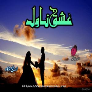 Ishq Novel by Areej Shah