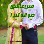 Main Aashiq Deewana Tera by Areej Shah | Best Urdu Novels