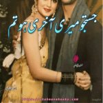 Justaju Meri Aakhri Ho Tum Novel by Yusra Shah | Best Urdu Novels