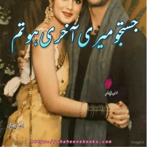 Justaju Meri Aakhri Ho Tum Novel by Yusra shah