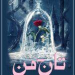 Taj e man novel by Noor Sitara | Romantic Urdu Novel