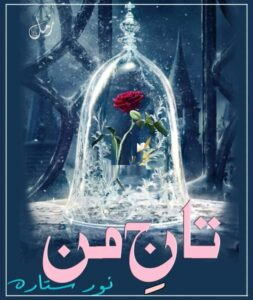 Taj e man novel by Noor Sitara