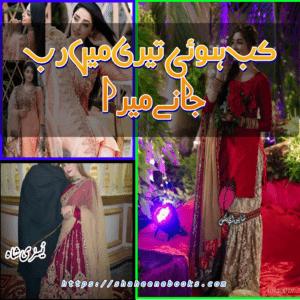 Kab Hui teri Main Rab Jany Mera by Yusra shah