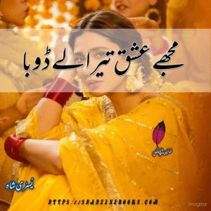 Mujhe Ishq Tera Ly Dooba Novel by Yusra Shah