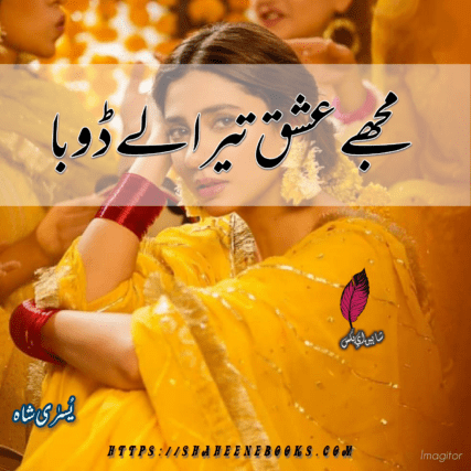 Mujhe Ishq Tera Ly Dooba Novel by Yusra Shah