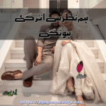 Hum Nazar Se Utar Gaye Hoo Gay by Yusra Shah | Best Urdu Novels