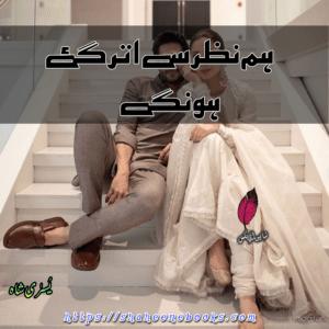 Hum Nazar Se Utar Gaye Hoo Gay by Yusra Shah