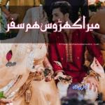 Mera Kharoos Humsafar Novel by Yusra Shah   Best Urdu Novels