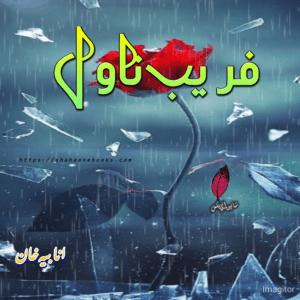 Faraib Novel by Anabia Khan Complete Pdf
