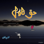 Haq Novel by Anabia Khan Complete Pdf | Best Urdu Novels