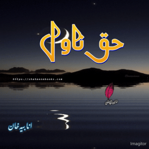 Haq Novel by Anabia Khan Complete Pdf